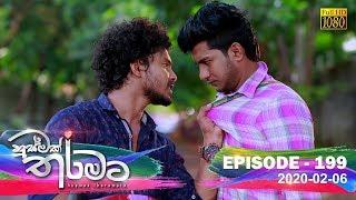 Husmak Tharamata | Episode 199 | 2020- 02- 06 Thumbnail