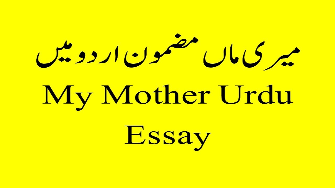 My Mother Essay in Urdu Meri Maa Meri Ammi - YouTube