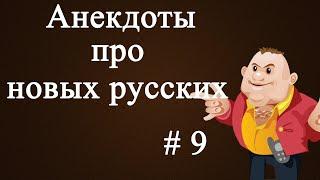 Анекдоты про новых русских # 9