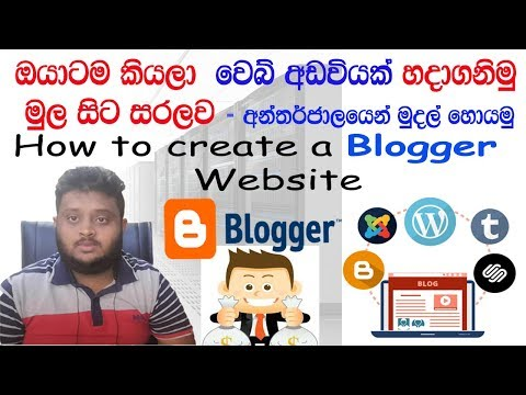 How To Create A Blogger Website In Sinhala 2019