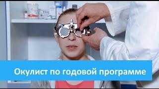 Прием окулиста в Москве, консультация хорошего офтальмолога в клинике Медсемья, в Москве(, 2015-07-09T14:30:49.000Z)