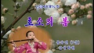 [Flute] Lyu Su Yeon (7y.o.) {DPRK Music}