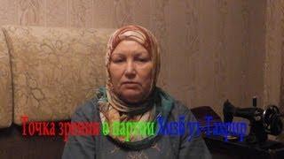 """Точка зрения о """"партии Хизб ут-Тахрир"""""""