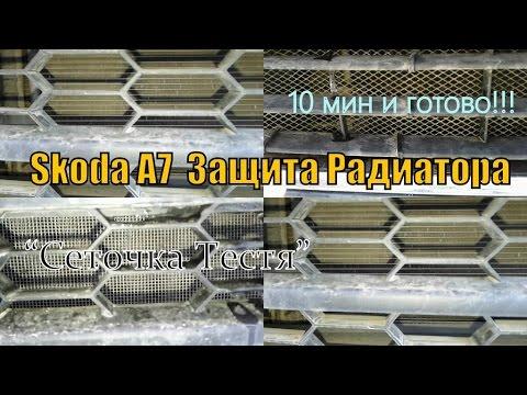 A7: Защита Радиатора
