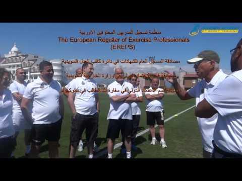 الاكاديمية السويدية للتدريب الرياضي  The Swedish Academy for Sports Training