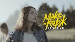 Макс Корж - Настоящий (official clip cover)  Выпускной клип 2018