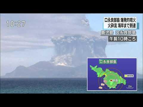 口永良部島の新岳 爆発的噴火 5月29日 9時59分