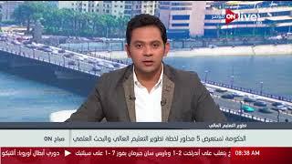صباح أون - د. عادل عبدالغفار: لا مساس بمجانية التعليم في إطار استراتيجية الدولة للتنمية المستدامة thumbnail