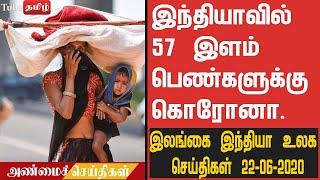 இந்தியாவில் 57 இளம் பெண்களுக்கு கொரோனா – நள்ளிரவு பிரதான செய்திகள் 22-06-2020