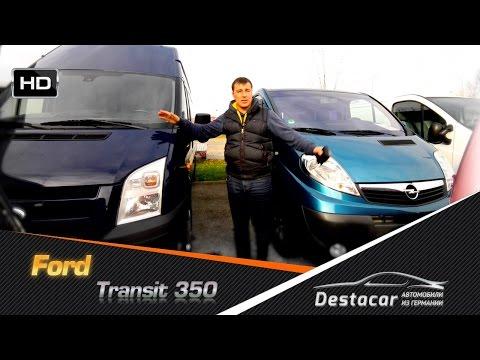 Осмотр Ford Transit 350