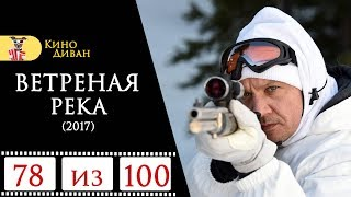 Ветреная река (2017) / Кино Диван - отзыв /