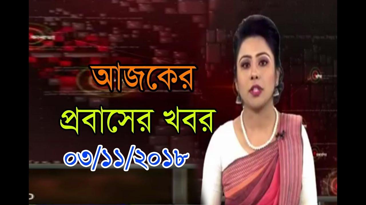 Bangla News Today 03 November 2018  Bangladesh Latest