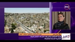 الأخبار- وزيرة الاستثمار تترأس وفد مصر في اجتماع اللجنة المصرية الأردنية المشتركة