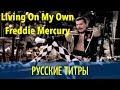 Freddie Mercury - Living on my own - 1993 rmx - Russian lyrics (русские титры)