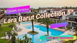 Отзыв об отеле Lara Barut Collection 5 Турция Анталия