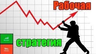 Стратегия, секрет успешной торговли на бирже криптовалют