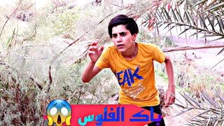 احذر صحبت الغرباء ///فلم هادف شوفو شصار.... #يوميات رضاوي