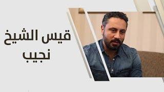 مقابلة الممثل قيس الشيخ نجيب