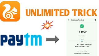 [ Uc Browser Unlimited Trick ] Redeem Proof  Refer & Earn PAYTM CASH 2018