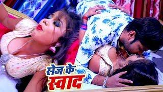 सेज के स्वाद - #Video_Song - 2019 का सबसे हिट गाना - Ranjeet Singh - Sej Ke Swad - Bhojpuri Songs