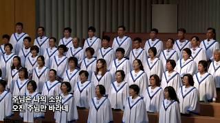 주 없이 살 수 없네 가브리엘성가대 지휘 김효환 부평감리교회 주일1부 20190728