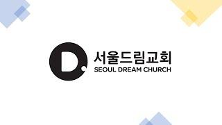 [서울드림교회] 9월 20일 주일 1부 예배 (LIVE…