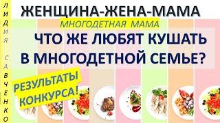 Что любят кушать в многодетной семье??? Результаты конкурса. Женщина-Жена-Мама Лидия Савченко