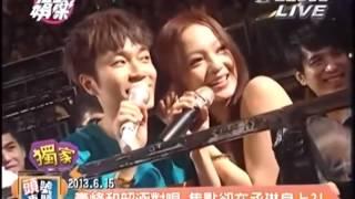 20130620 完全娛樂 青峰和韶涵對唱 焦點卻在丞琳身上?! thumbnail
