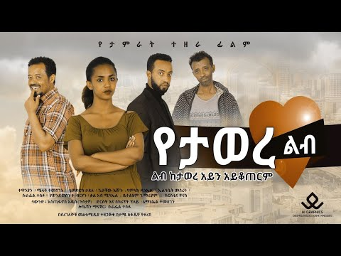 የታወረ ልብ – Ethiopian Movie yetawer Leb 2021 Full Length Ethiopian Film Yetawer Leb 2021