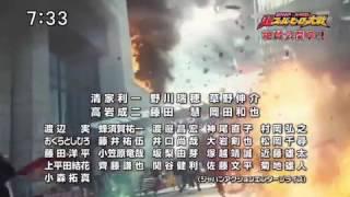 Chou super hero taisen trailer