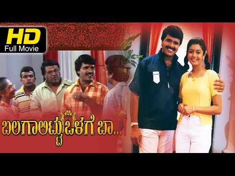 Balagalittu Olage Baa New Kannada Full HD Movie | S Narayan, Chaya Singh | Latest Upload 2016