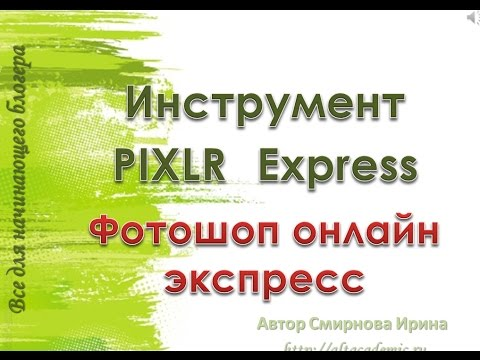 Фотошоп онлайн экспресс - Знакомство с ресурсом