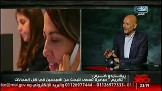 القاهرة 360 |  احمد سالم داخل إحدى دور الرعاية التى طورها صندوق تحيا مصر .. لقاء مع وزيرة الهجرة