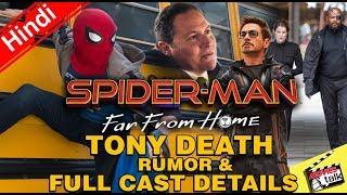 SpiderMan Far From Home Ironman Death Rumour & Full Cast Details [Explained In Hindi]