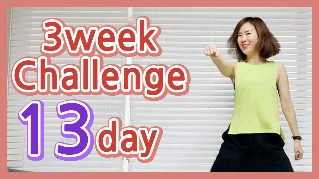 [3 weeks Diet Challenge] 13 day(Part 1) | 12 minute Dance Diet Workout | 12분 다이어트댄스 | 홈트 |