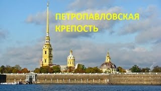 Петропавловская крепость. Куда пойти в Петербурге?(Композиция