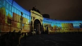 Новогоднее лазерное 3D световое шоу на Дворцовой площади Санкт-Петербург