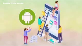 كيفية جعل الروبوت تطبيقات مجانية | البنغالية التعليمي | BT المشورة