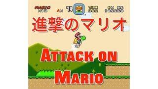 【進撃の巨人】マリオの効果音だけで「紅蓮の弓矢」を演奏してみたら・・・/ Attack on Titan OP with Mario Sound Effects