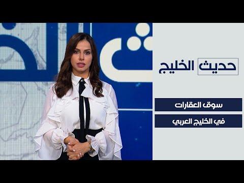 سوق العقارات في الخليج.. إلى أين؟  - 21:53-2019 / 11 / 6