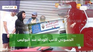 الحسوني لاعب الوداد عند البوليس والقضية خطيرة بزاف وهاشنو وقع ليه