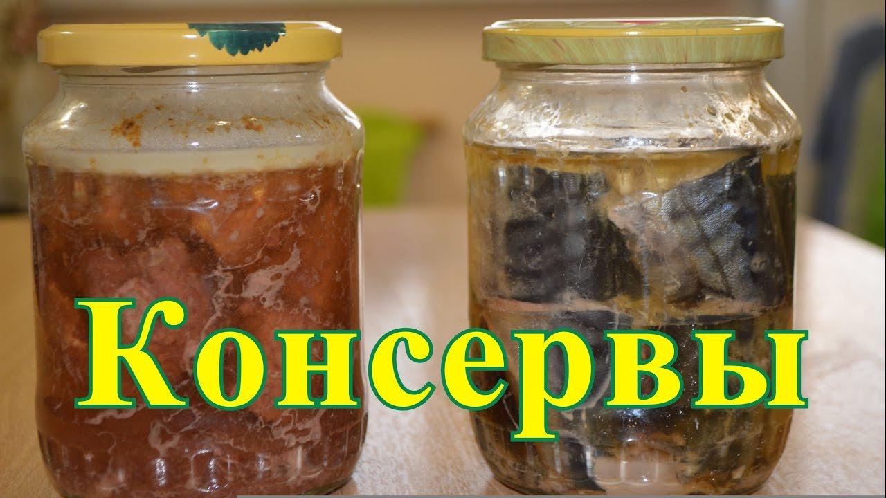 Домашние консервы. Скумбрия в масле , тушёнка из говядины.