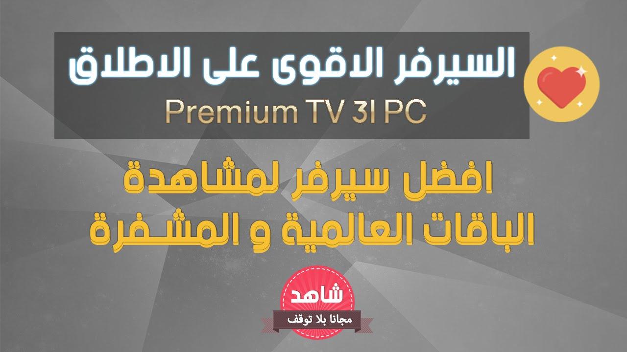PC GRATUITEMENT 3LTV TÉLÉCHARGER