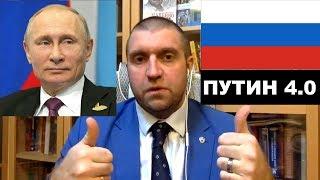 Дмитрий ПОТАПЕНКО - Путин как новый президент России. От нас ничего не зависит?