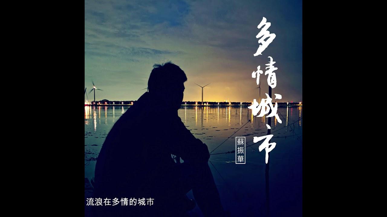 蘇振華『多情城市』2019民視八點檔同名主題歌曲*MV預告版 - YouTube