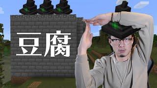 【超豆腐】ウィッチトラップ出来た!:まぐクラ #26【マインクラフト】