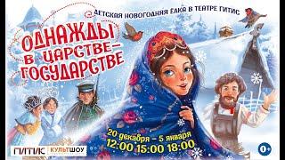ОДНАЖДЫ В ЦАРСТВЕ-ГОСУДАРСТВЕ - Новогодняя ёлка для детей 2019-2020