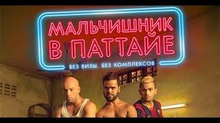 Мальчишник в Паттайе (2016) Трейлер к фильму (Русский язык)