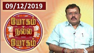 Yogam Nalla Yogam | 09-12-2019 Vendhar TV