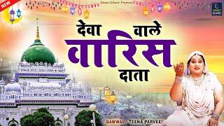 दरगाह देवा शरीफ की बेहतरीन क़व्वाली | Deva Vale Waris Data | Teena Parveen | Deva Sharif Qawwali 2020